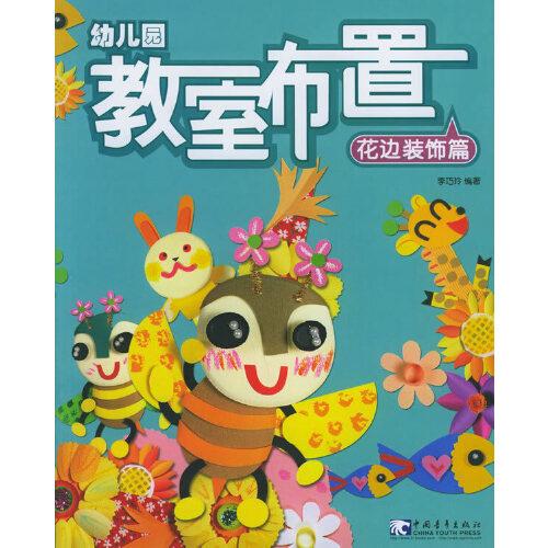 《幼儿园教室布置4:花边装饰篇》
