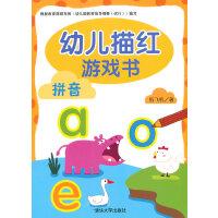 幼儿描红游戏书―拼音