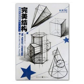 敲门砖 完美结构 结构几何形体 李家友主编9787229102524