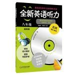 全新英语听力・八年级(提高版)(修订版)