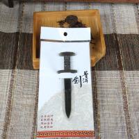 尚帝 普洱茶刀创意茶针 茶道配件BH2015-XM064
