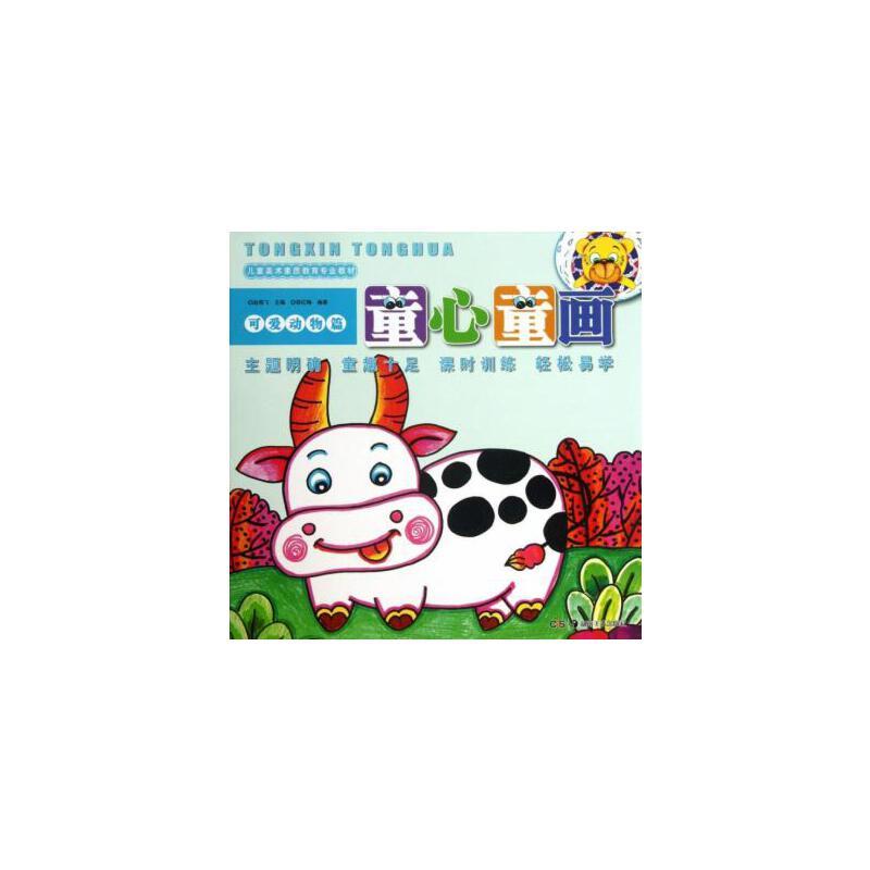 童心童画(可爱动物篇儿童美术素质教育专业教材)