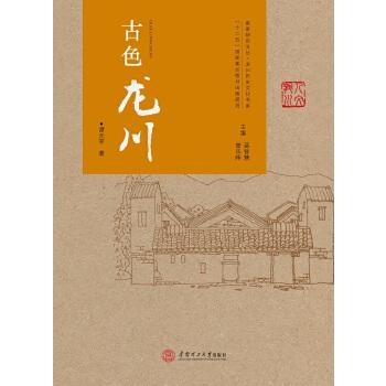 古色龙川(客家研究文丛 龙川历史文化书系)
