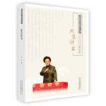 非物质文化遗产丛书-北京评书