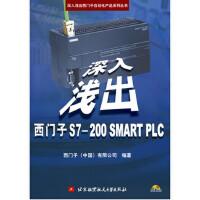深入浅出西门子S7-200 SMART PLC 西门子(中国)有限公司著 9787512418325 北京航空航天大学出版社