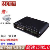 【支持礼品卡+高速USB2.0】飚王 SCRM025 读卡器 多功能多合一 铝合金属读卡器 高速2.0 TF卡 SD卡 CF卡 记忆棒通读