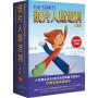 《纸片人斯坦利大冒险》(双语全9册)