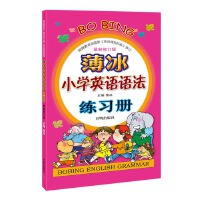 薄冰小学英语语法练习册(最新修订版)