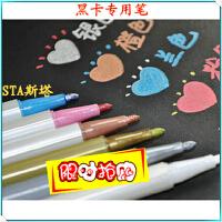 STA斯塔 新款 金属色笔 相册笔 黑卡*笔 可代替油漆笔