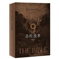 圣经故事(精装珍藏版)