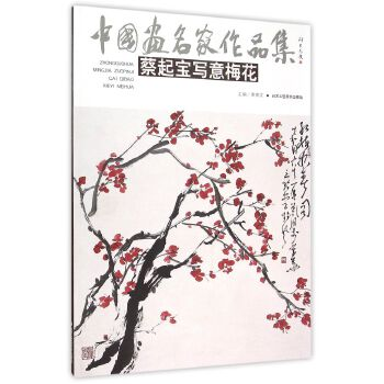 蔡起宝写意梅花/中国画名家作品集