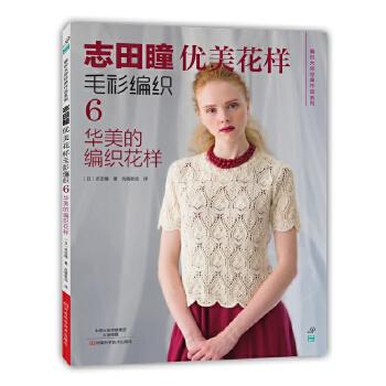 志田瞳优美花样毛衫编织6:华美的编织花样