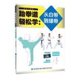 跆拳道轻松学:从白带到绿带
