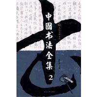 中国书法全集2(电子书)