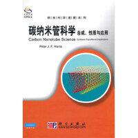 碳纳米管科学:合成、性质与应用(导读版)