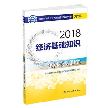 经济基础知识(中级)全真模拟测试2018