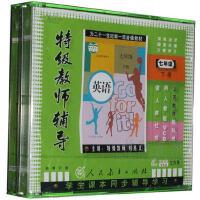 人教版新课标 特级教师辅导 新目标英语 七年级英语下册 7VCD光盘