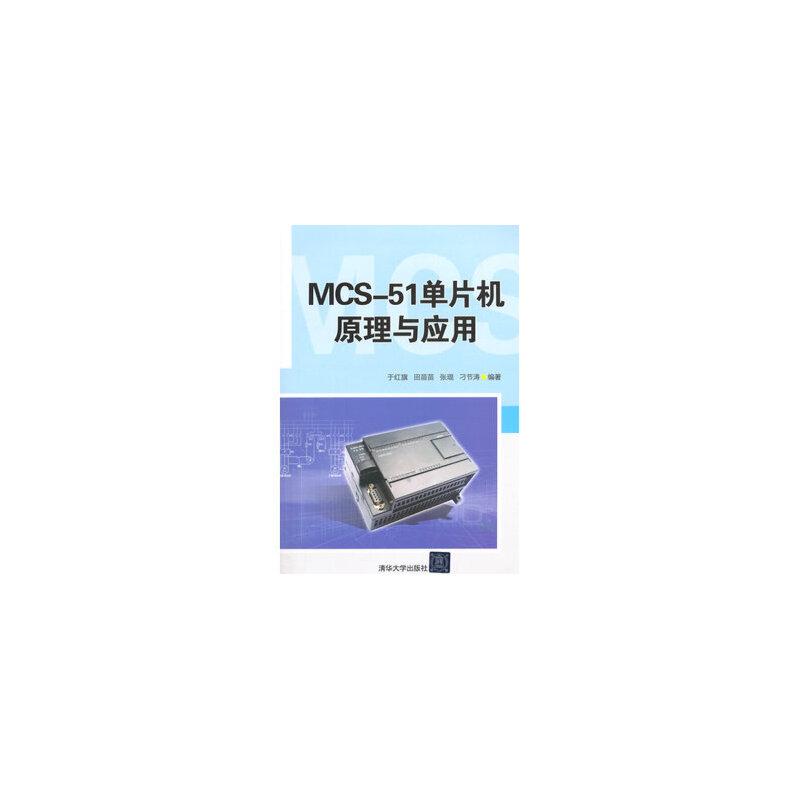 mcs-51单片机原理与应用 于红旗 9787302379959