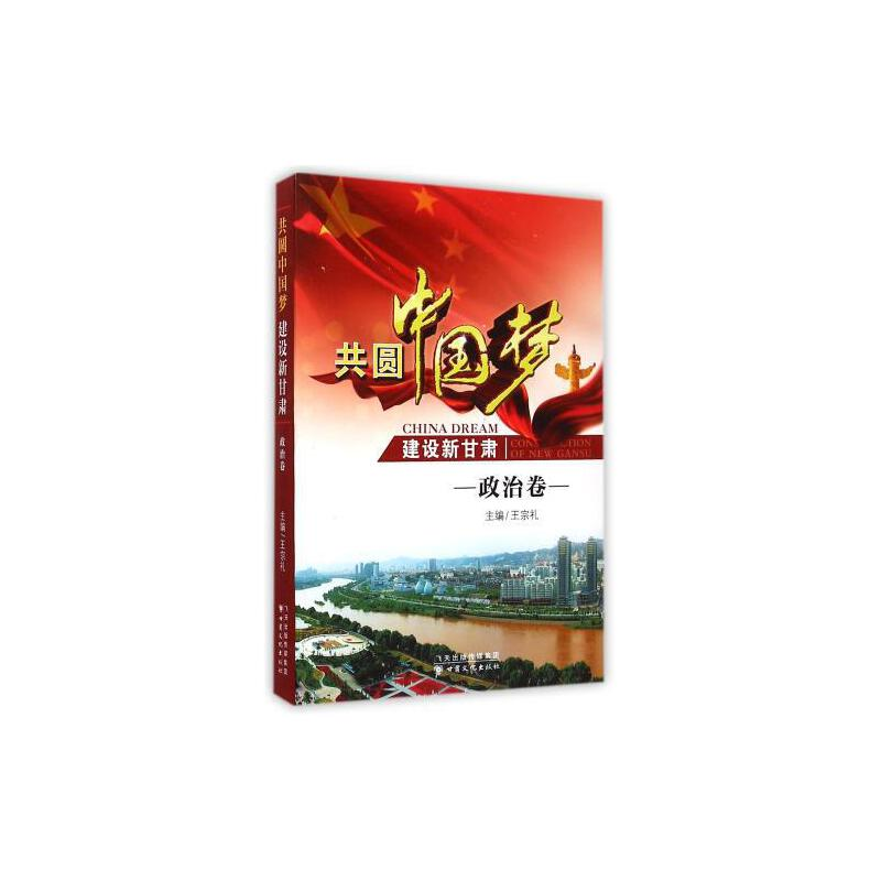 共圆中国梦建设新甘肃(政治卷) 编者:王宗礼 正版书籍