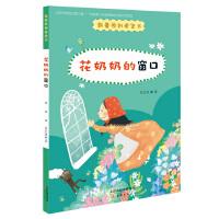 新蕾原创桥梁书――花奶奶的窗口