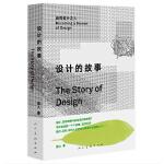 设计的故事――走向设计之人