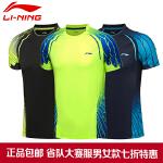 2016秋季新款 Lining/李宁羽毛球服 女款 男款AALK113 速干透气运动短袖 T恤
