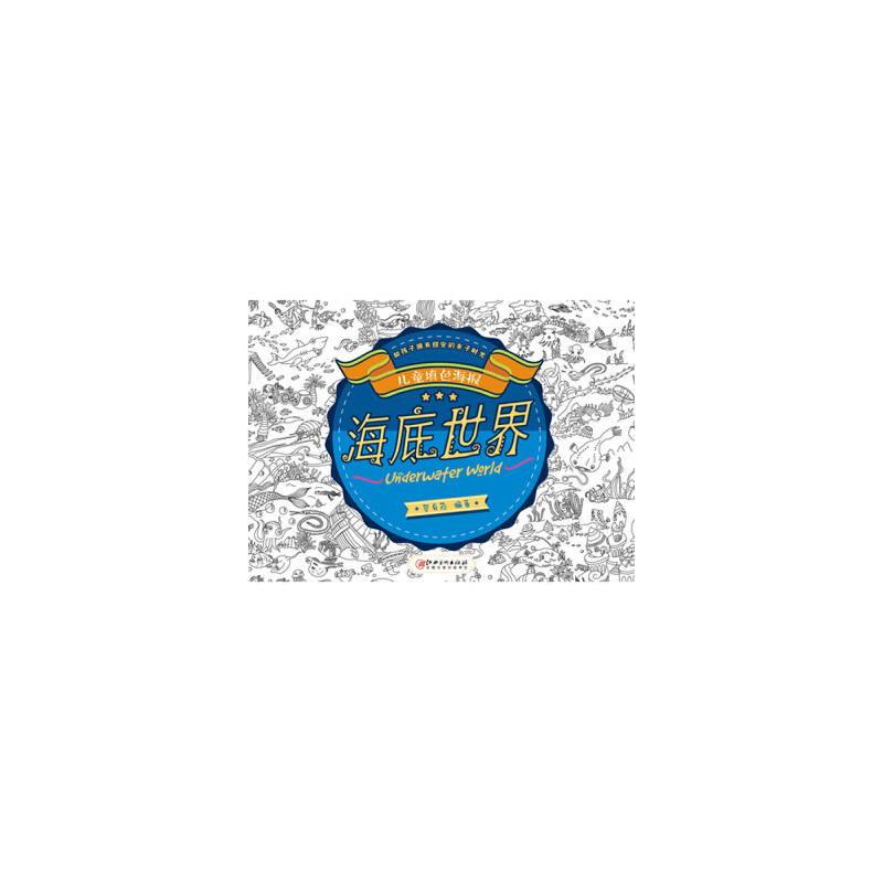 儿童填色海报:海底世界 出版社:江西美术出版社 9787548041566