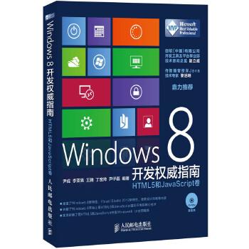 Windows8开发权威指南