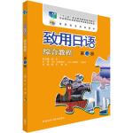 致用日语(综合教程)(第三册)
