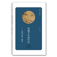华夏文库 经典解读系列 穿越千年的叮咛――《颜氏家训》解读