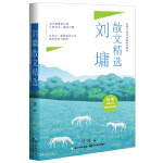 刘墉散文精选(新版)