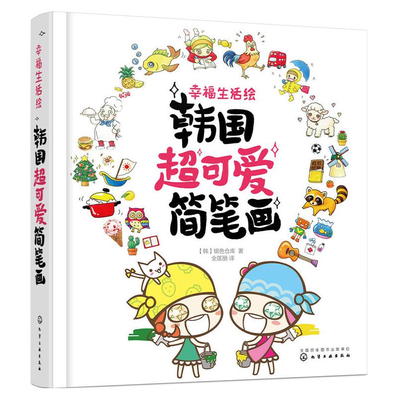 《幸福生活绘:韩国超可爱简笔画》([韩]银色仓库.)