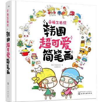 《幸福生活绘:韩国超可爱简笔画》