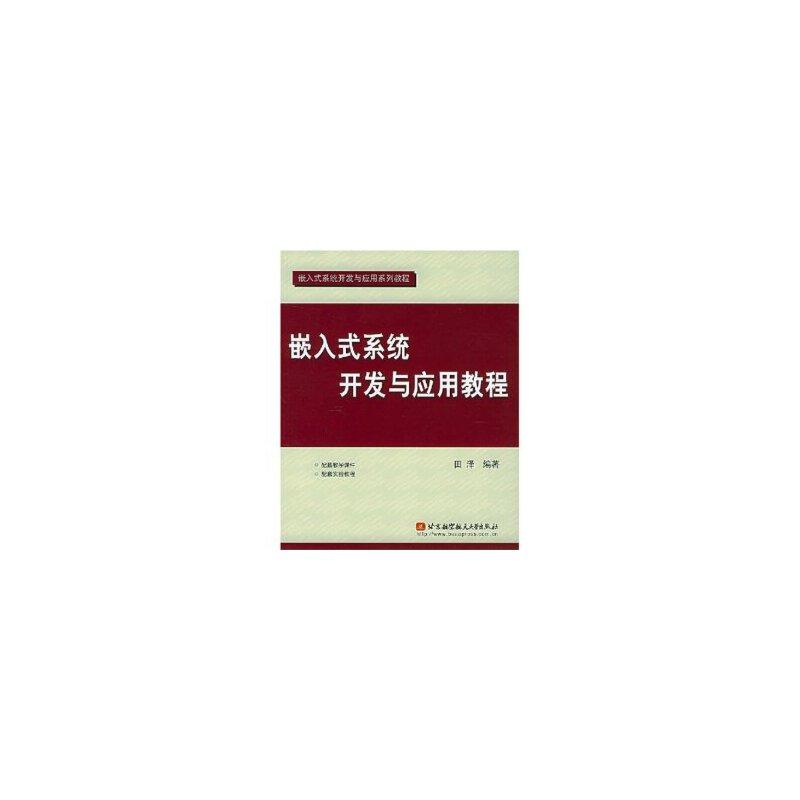 嵌入式系统开发与应用教程