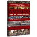 甲骨文丛书·滑铁卢:四天、三支大军和三场战役的历史