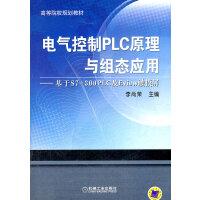 电气控制PLC原理与组态应用――基于S7-300PLC及Eview触摸屏