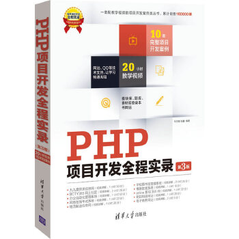 PHP项目开发全程实录(配光盘)(软件项目开发全程实录)