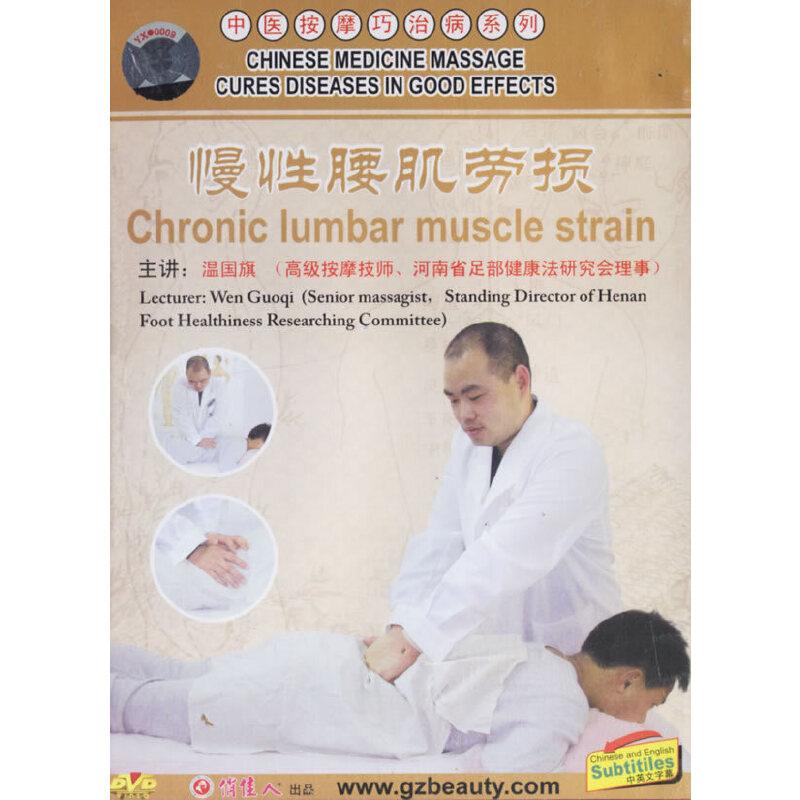 中医按摩巧治病系列:慢性腰肌劳损(DVD)