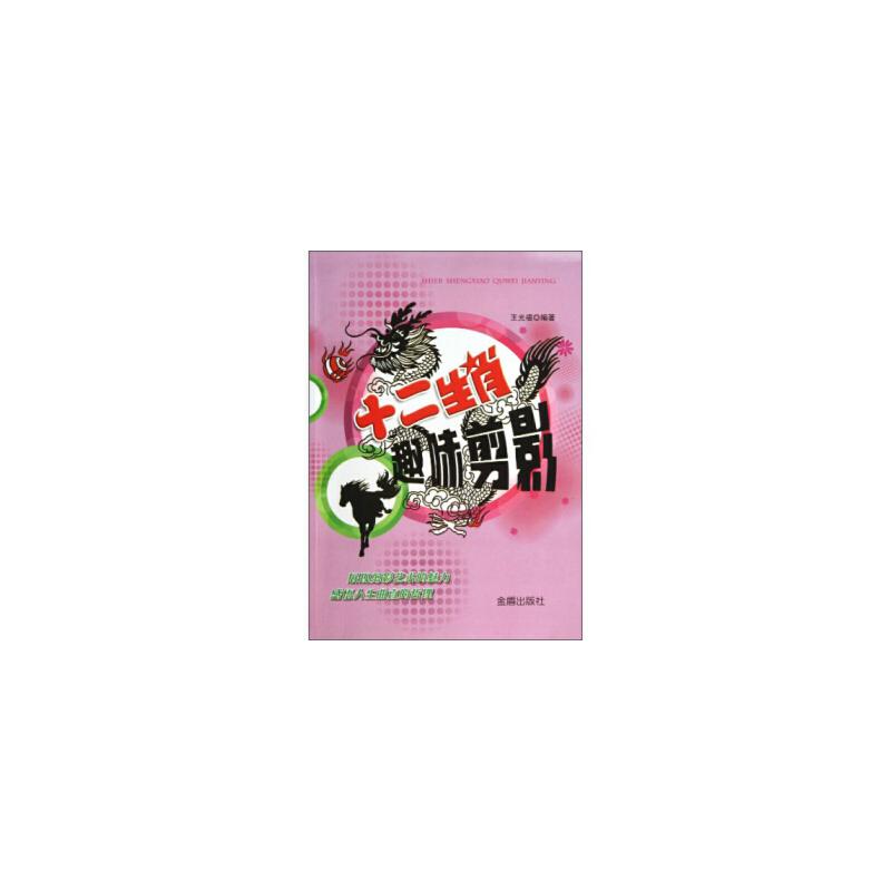 十二生肖趣味剪影 王光福 9787508287140