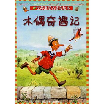 木偶奇遇记/世界童话名著彩绘本