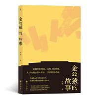 金丝猿的故事 中国现代主义文学重镇李渝长篇力作