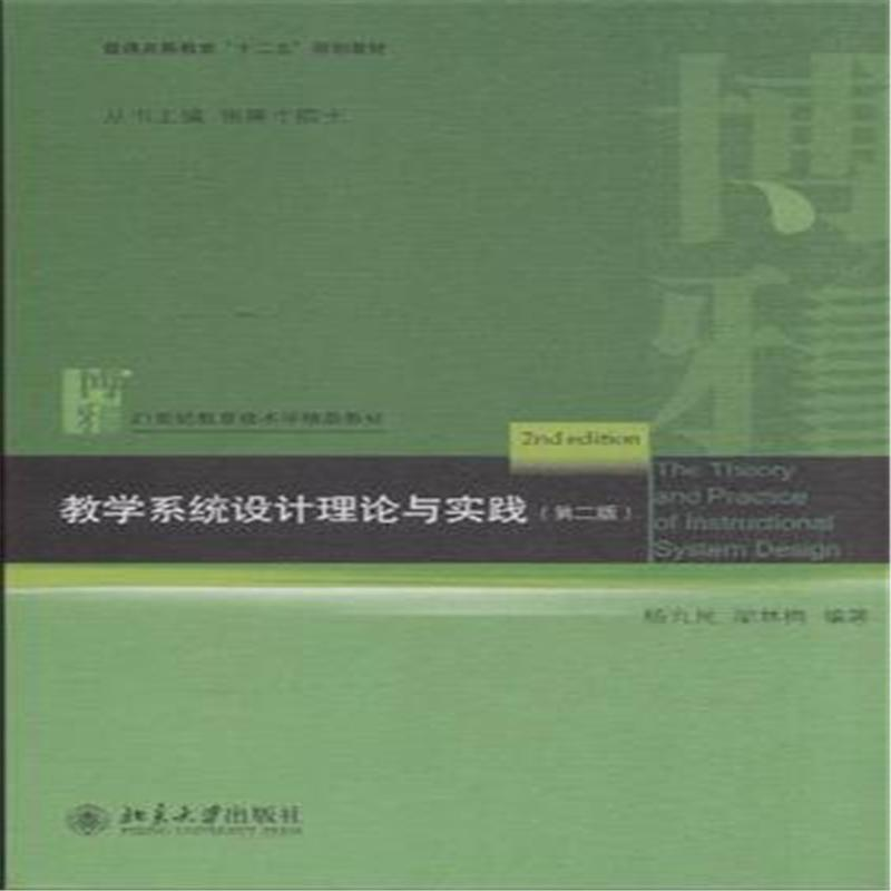 教学系统设计理论与实践-(第二版)
