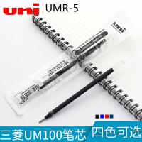 日本三菱笔芯UMR-5 三菱中性笔替芯 0.5mm (12支一盒)