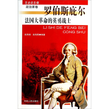 法国大革命的英勇战士(罗伯斯庇尔)/历史的丰碑
