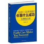 当你一无所有时,你靠什么成功:信仰的力量