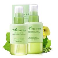 绿叶 爽肤水保湿保湿乳液 保湿补水爽肤水 控油乳液 收缩毛孔护肤套装 2件