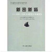 新密新砦:1999-2000年田野考古发掘报告
