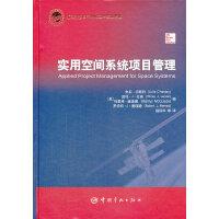 航天科技出版基金 实用空间系统项目管理