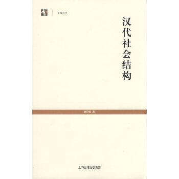 《汉代社会结构》(瞿同祖.)【简介