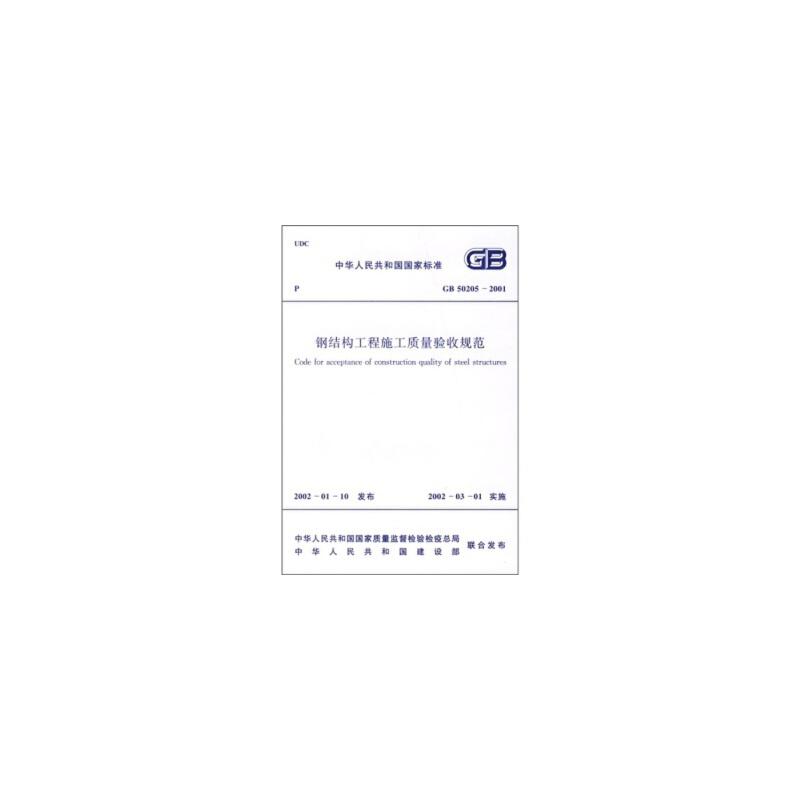《钢结构工程施工质量验收规范(gb50205-2001)》中华